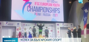 7 медала за България от Европейското по спортно катерене (ВИДЕО)