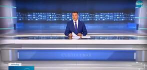Новините на NOVA (08.05.2021 - обедна)