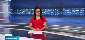Новините на NOVA NEWS (08.05.2021 - 13:00)
