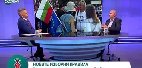 Румен Йончев: Предстоящите избори ще бъдат по-честни (ВИДЕО)