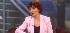 Атанасова: 45-ото НС не успя да изпълни нищо от дневния ред на обществото