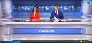 Новините на NOVA (08.05.2021 - централна)