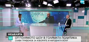 Какво каза Слави Трифонов пред Петър Волгин? (ВИДЕО)