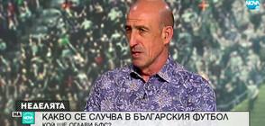 """САГАТА """"БФС"""": Кой ще оглави футболния съюз? (ВИДЕО)"""