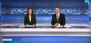 Новините на NOVA (09.05.2021 - централна)