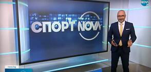 Спортни новини (09.05.2021 - централна)