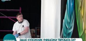 Защо художник унищожи творбата си минути след завършването ѝ (ВИДЕО)