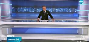 Новините на NOVA (10.05.2021 - следобедна)
