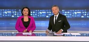 Новините на NOVA (10.05.2021 - централна)