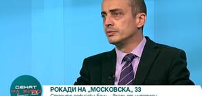 Доц. Чобанов: Народни бани може да има, само ако се вземат пари от транспорта и детски градини