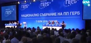 ГЕРБ провежда национално събрание