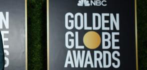 """NBC няма да излъчва """"Златните глобуси"""" през 2022 г. (ВИДЕО)"""