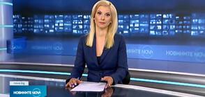 Новините на NOVA NEWS (11.05.2021 - 10:00)
