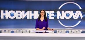 Новините на NOVA (11.05.2021 - обедна)