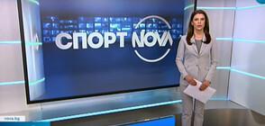 Спортни новини (11.05.2021 - обедна)