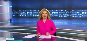 Новините на NOVA NEWS (11.05.2021 - 14:00)