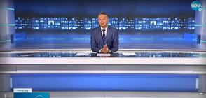 Новините на NOVA (11.05.2021 - следобедна)