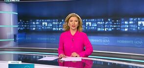 Новините на NOVA NEWS (11.05.2021 - 18:00)