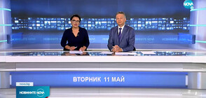 Новините на NOVA (11.05.2021 - централна)