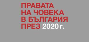 Българският хелзинкски комитет публикува годишния си доклад