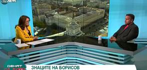 Георги Харизанов: Президентът Радев даде ясен знак кой назначава и управлява (ВИДЕО)
