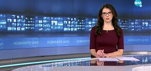 Новините на NOVA (12.05.2021 - 8.00)