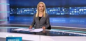 Новините на NOVA NEWS (12.05.2021 - 10:00)