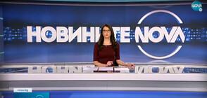 Новините на NOVA (12.05.2021 - обедна)