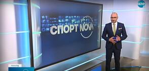 Спортни новини (12.05.2021 - обедна)
