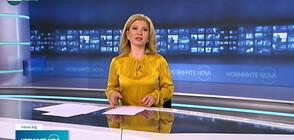 Новините на NOVA NEWS (12.05.2021 - 14:00)