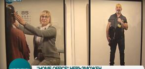 Изложба показва хората, които не работиха от вкъщи в пандемията (ВИДЕО)