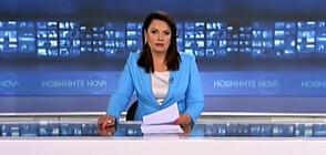 Новините на NOVA (12.05.2021 - следобедна)