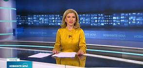 Новините на NOVA NEWS (12.05.2021 - 18:00)