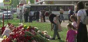 Ден на траур в Русия след стрелбата в училище (ВИДЕО+СНИМКИ)