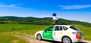 Google отново снима България в 360° (ВИДЕО)