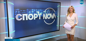 Спортни новини (12.05.2021 - централна)
