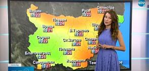 Прогноза за времето (12.05.2021 - централна)