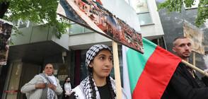 Палестинци протестираха в София (ВИДЕО)