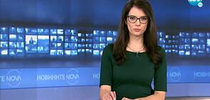 Новините на NOVA (13.05.2021 - 6.00)