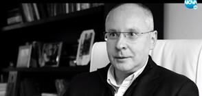 Сергей Станишев отговаря на незадавани въпроси (ВИДЕО)