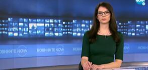 Новините на NOVA (13.05.2021 - 9.00)