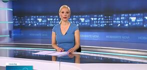 Новините на NOVA NEWS (13.05.2021 - 10:00)