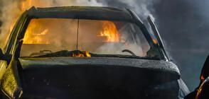 Дете е с опасност за живота след пожар в автомобил