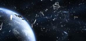7000 тона космически боклук кръжат в орбитата на Земята