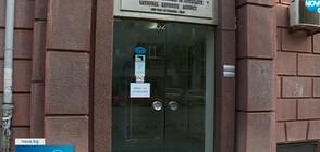 ВАС пита съда в Люксембург за изтеклите от НАП лични данни