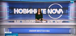 Новините на NOVA (13.05.2021 - обедна)