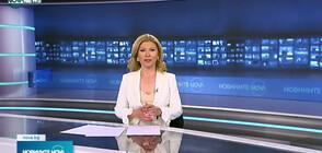 Новините на NOVA NEWS (13.05.2021 - 14:00)