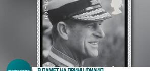 Кралските пощи пускат марки с лика на принц Филип (ВИДЕО)