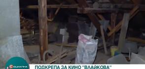 """Кино """"Влайкова"""" търси доброволци за ремонт на покрива (ВИДЕО)"""