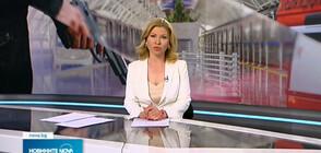 Новините на NOVA NEWS (13.05.2021 - 18:00)